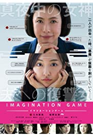 Imagination Game