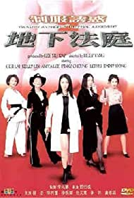 Chai fok yau wak 2: Dei ha fat ting (2000)