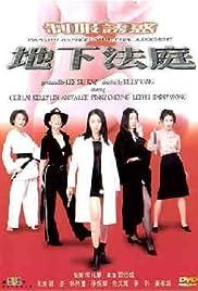 Zhi fu you huo er di xia fa ting Poster