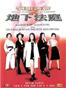 Zhi fu you huo er di xia fa ting download movie free