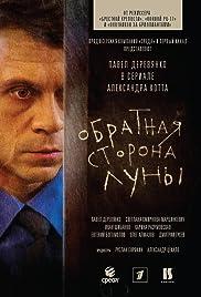 Obratnaya storona Luny Poster - TV Show Forum, Cast, Reviews