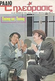 Ekeinos ki ekeinos (1972)