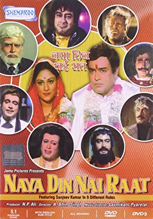 Rajendra Krishan (dialogue) Naya Din Nai Raat Movie