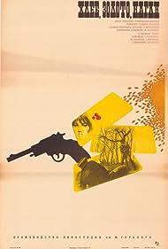 Khleb, zoloto, nagan (1981)