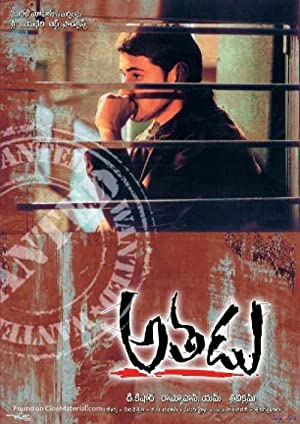Musical Athadu Movie