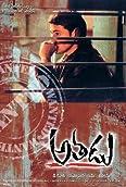 Athadu (2005)
