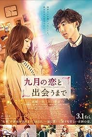 Kugatsu no Koi to Deau made (2019)