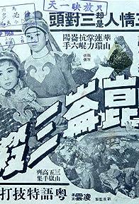 Primary photo for Kun Lun san sha shou