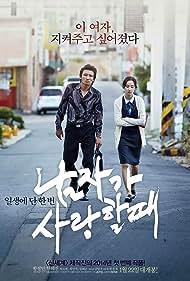 Nam-ja-ga sa-rang-hal dae (2014)