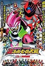 Chou Super Hero Taisen: Kamen Rider vs. Super Sentai