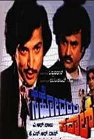 Sahodarara Saval (1977)