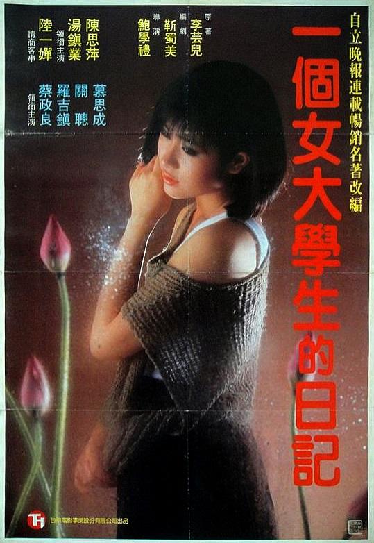 Yi ge nu da xue sheng de ri ji ((1986))