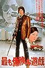 Mottomo kiken na yuugi (1978) Poster