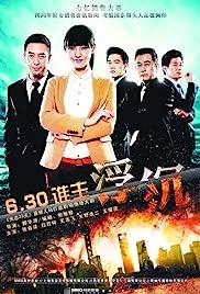 Fu Chen Poster