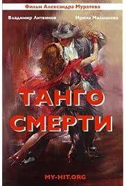 Tango Smerti (1992) film en francais gratuit