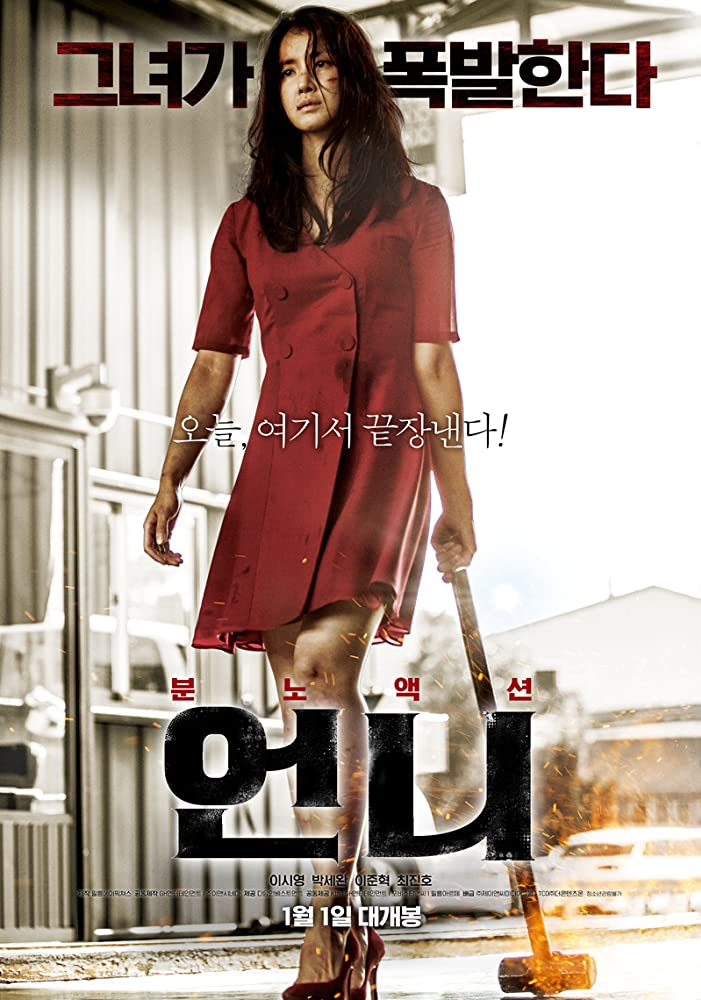 Poster film No Mercy (2019)