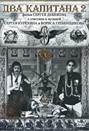 Dva kapitana II Poster