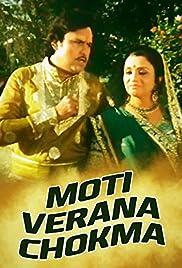 Moti Veerana Chowk 1987 Imdb