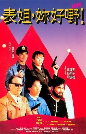 Tony Ka Fai Leung Biao jie, ni hao ye! Movie