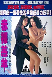 Chik loh go yeung Poster