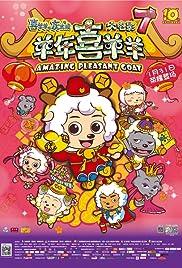 Xi yang yang yu hui tai lang zhi yang nian xi yang yang
