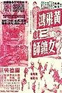 Huang Fei Hong san xi nu biao shi (1956) Poster