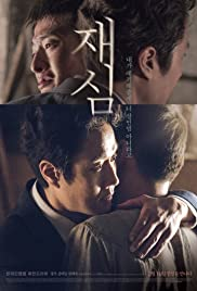 New Trial (2017) Jaesim 720p