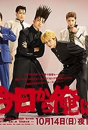 Kyô kara Ore wa!! Poster