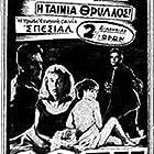 Anna Fonsou, Nikos Kourkoulos, Giorgos Pantzas, and Viveta Tsiouni in Orgi (1962)