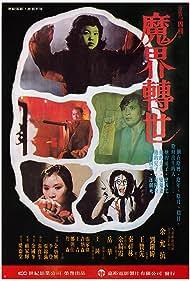 Hung bong (1981) Poster - Movie Forum, Cast, Reviews