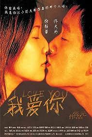 Wo ai ni (2002)