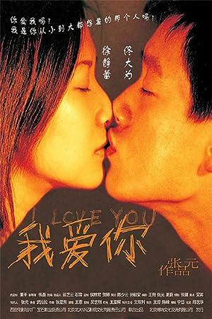 Shuo Wang (novel) I Love You Movie