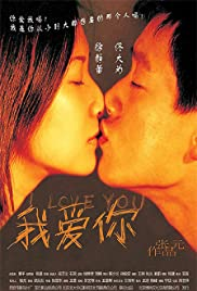 Wo ai ni (2002) Poster - Movie Forum, Cast, Reviews