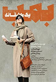 Bomb, yek asheghaneh Poster