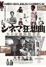 Gekijôban cinema kyôsôkyoku: Nagoya eigakan kakumei