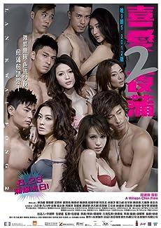 Lan Kwai Fong 2