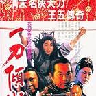Yat do king sing (1993)