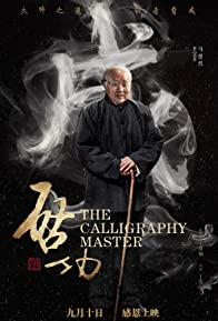 Primary photo for The Calligraphy Master