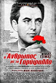 Foivos Gikopoulos in O anthropos me to garyfallo (1980)