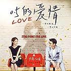 Zero Point Five Love (2014)