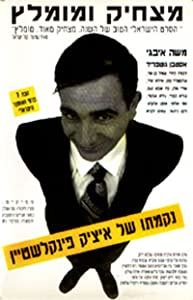 Watch web movies Nikmato Shel Itzik Finkelstein Israel [WEB-DL]