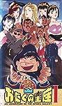 Otaku no seiza (1994) Poster