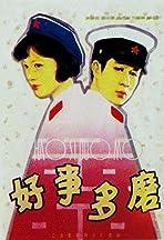 Hao shi duo mo