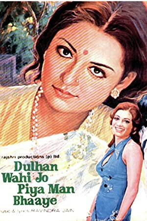 Madhusudan Kalekar (screenplay) Dulhan Wahi Jo Piya Man Bhaaye Movie