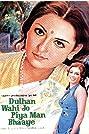 Dulhan Wahi Jo Piya Man Bhaaye (1977) Poster