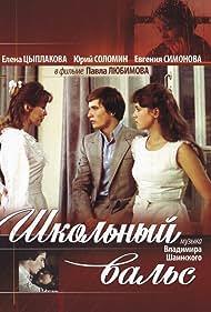 Shkolnyy vals (1979)