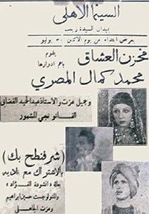 Makhazane el ochak Egypt