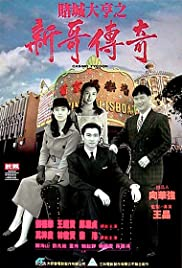 Watch Movie Do sing dai hang san goh chuen kei (1992)
