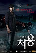Gwishinboneun hyungsa, Cheo Yong