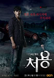 Watch new movies dvd quality Cheo Yong by [mpeg]